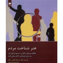 کتاب هنر شناخت مردم اثر پل دی. تیگر