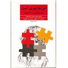 کتاب اين جا پسري است (روان شناسي و درمان اوتيسم)