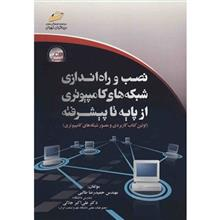 Installation of Computer Networks from Basic to Advanced