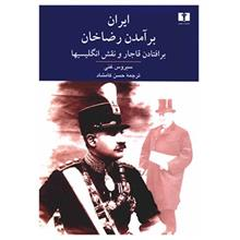 Iran And The Rise Of Reza Shah From Qajar Collapse To Pahlavi Rule