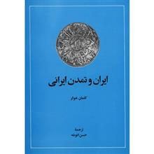 کتاب ايران و تمدن ايراني اثر کلمان هوار