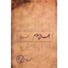 کتاب جهان اسلام اثر سيديحيي صفوي - کتاب چهارم