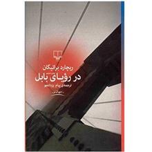 کتاب در روياي بابل اثر ريچارد براتيگان