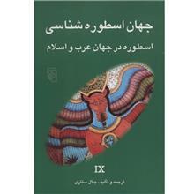 کتاب اسطوره در جهان عرب و اسلام اثر جلال ستاري
