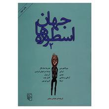 کتاب جهان اسطوره ها 2 اثر هنريتا مک کال