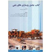 کتاب جامع روسازي هاي بتني اثر ابوالفضل حسني
