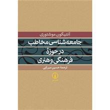 کتاب جامعه شناسي مخاطب در حوزه فرهنگي و هنري اثر آنتيگون موشتوري
