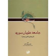 کتاب جامعه علويان سوريه اثر عباس برومند اعلم