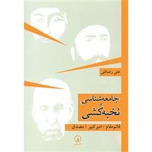 کتاب جامعه شناسي نخبه کشي اثر علي رضاقلي
