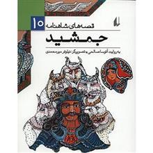 کتاب جمشيد اثر ابوالقاسم فردوسي