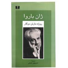 کتاب ژان باروا اثر روژه مارتن دوگار