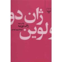 کتاب ژان دولوين اثر ژاک تورنيه