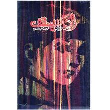 کتاب ژان کريستف اثر رومن رولان - 4 جلدي