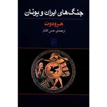 کتاب جنگ هاي ايران و يونان اثر هرودوت