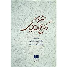 جشن نامه دکتر فتح الله مجتبائي