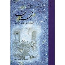 کتاب جشنها و آداب و معتقدات زمستان اثر ابوالقاسم انجوي شيرازي - دو جلدي