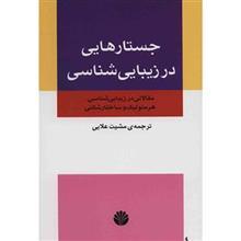 کتاب جستارهايي در زيبايي شناسي