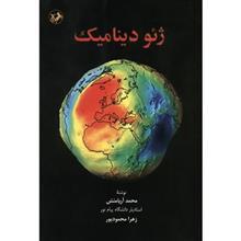 کتاب ژئو ديناميک اثر محمد آريامنش