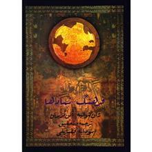 کتاب فرهنگ نمادها اثر ژان شواليه - جلد چهارم