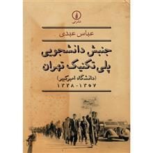 کتاب جنبش دانشجويي پلي تکنيک تهران اثر عباس عبدي