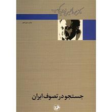کتاب جستجو در تصوف ايران اثر عبدالحسين زرين کوب
