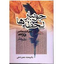 کتاب جويبار لحظه ها (ادبيات معاصر فارسي)