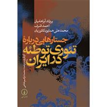 کتاب جستارهايي درباره تئوري توطئه در ايران اثر يرواند آبراهاميان