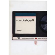 کتاب کابوس هاي فرامدرن اثر رضا کاظمي