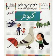 کتاب کبوتر اثر شکوه قاسم نيا