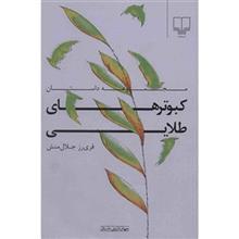 کتاب کبوترهاي طلايي اثر فري رز جلال منش