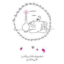 کتاب کافه خنده اثر علي رضا لبش