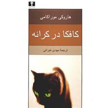 کتاب کافکا در کرانه اثر هاروکي موراکامي