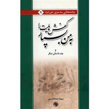 کتاب کفش هايت را به من بسپار و چند داستان ديگر اثر سهيلا عبدالحسيني