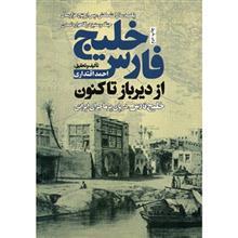 کتاب خليج فارس از ديرباز تا کنون اثر احمد اقتداري