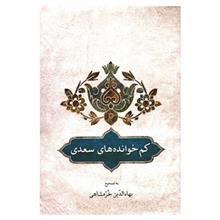 کتاب کم خوانده هاي سعدي اثر بهاء الدين خرمشاهي