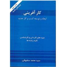 کتاب کار آفريني (ايجاد و توسعه کسب  و کار جديد)