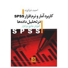 کتاب کاربرد آمار و نرم افزار Spss در تحليل داده ها اثر احمد غياثوند