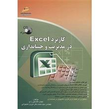 Exel Applications In Management And Accounting