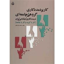 کتاب کاربرد مددکاري گروهي و جامعه اي در مددکاري اجتماعي ايران اثر محمد رنجبر