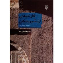 کارنامه ي اردشير بابکان از متن پهلوي اثر قاسم هاشمي نژاد