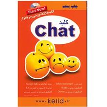 کتاب کليد Chat