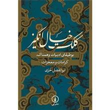 کتاب کلک خيال انگيز اثر ابوالفضل حري