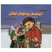 کتاب کريسمس پر ماجراي استنلي اثر جف براون