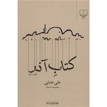 کتاب کتاب آذر اثر علي خدايي
