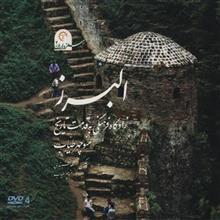 کتاب البرز گاهواره زادگاه فرهنگي به قدمت تاريخ اثر منوچهر طياب