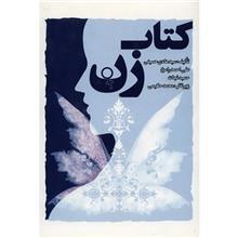 کتاب زن اثر سيدهادي حسيني