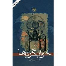 کتاب خوابگردها اثر آرتور کوستلر