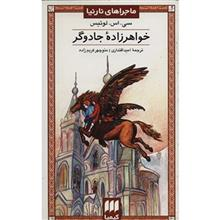 کتاب خواهرزاده جادوگر اثر سي. اس. لوئيس