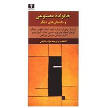 کتاب خانواده مصنوعي و داستان هاي ديگر اثر جمعي از نويسندگان