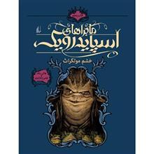 کتاب خشم مولگراث اثر هالي بلک